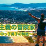 【現実主義の冒険家】真ん中っ子男子(中間子)の特徴を理解しよう!