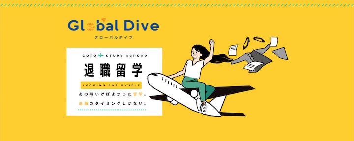 海外留学は業界最安!信頼抜群のグローバルダイブ!