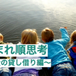 【お金の貸し借り】生まれ順思考(長子、末っ子、中間子、一人っ子)