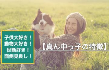 【真ん中っ子の特徴】子供大好き!動物大好き!世話好き面倒見良し!