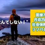 【面接が嫌いな人向け】面接不要で月収25万円社会保険ありのリゾバとは?