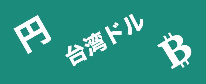 筆者は円・台湾ドル・仮想通貨を持ってます!