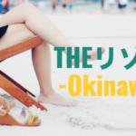 THEリゾバの勤務地、沖縄リゾバで「アルファリゾート」はどう?