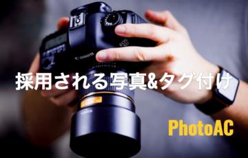 【PhotoACのコツ】初心者向け採用される写真の撮り方とタグ付け