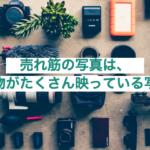 【写真販売副業】売れ筋の写真は人・物がたくさん映っている写真!