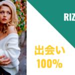 「アルファリゾート」で住込みリゾバ!女性との出会いが100%ある口コミ