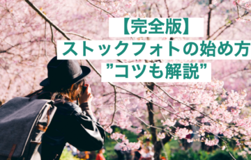 """【完全版】ストックフォト(写真販売)の始め方!""""コツも解説"""""""