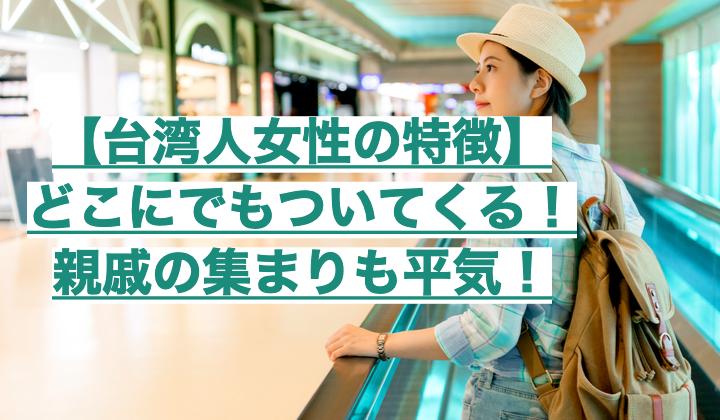 【台湾人女性の特徴】どこにでもついてくる!親戚の集まりも平気!