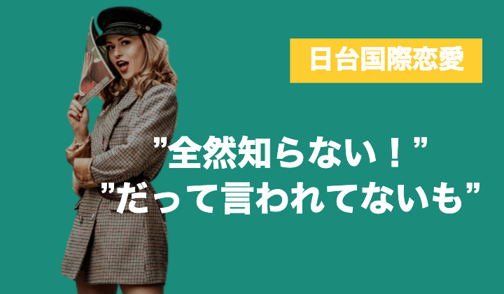 """【台湾式恋愛術】""""言わなきゃわからない!""""気づけではなく、言え!"""
