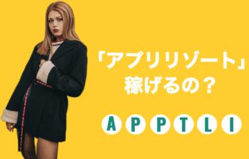 【実体験】「アプリリゾート」でリゾートバイトをすると稼げるの?
