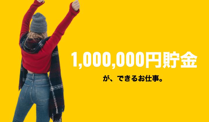 【本気の人向け】半年で100万円貯金をする方法を実体験から解説
