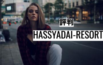 【20前半向け】「ハッシャダイリゾート」の評判をリゾバ経験者が語る!