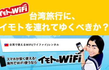 【台湾旅行のWi-Fi】台湾旅行でレンタルWi-Fi(イモトWi-Fi)は必要?