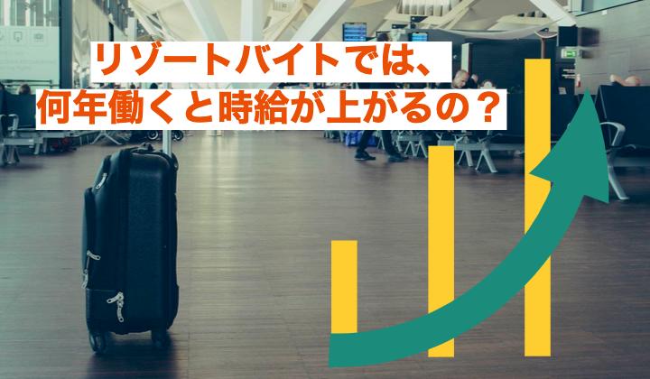 【経験から口コミ】リゾートバイトでは何年働くと時給が上がるの?