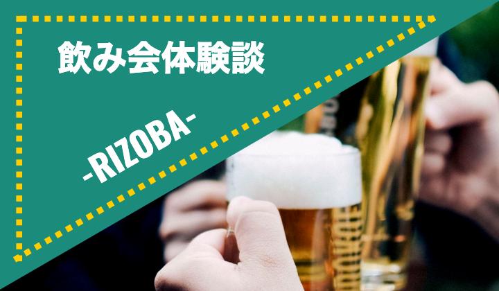 【体験談】リゾートバイトで出会った仲間と飲む!飲み会体験談!