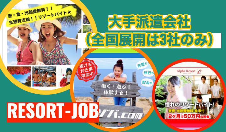 全国展開の大手リゾート派遣会社3社の紹介!(業界研究)