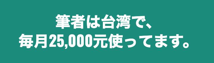 台湾の生活費はざっくりと9万円ほど!