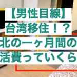 【男性目線】台湾移住!?台北での一ヶ月の生活費ってどのくらい?