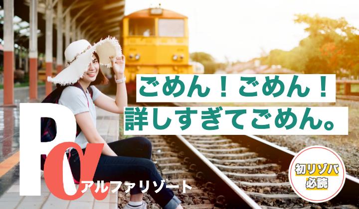 「アルファリゾート」の口コミ・評判