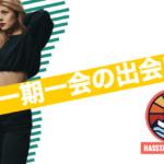 【一期一会出会い旅】「ハッシャダイリゾート」の出会い攻略!