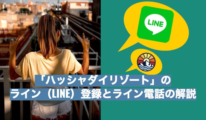 「ハッシャダイリゾート」のライン(LINE)登録とライン電話の解説