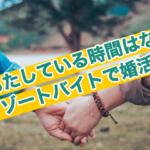 【婚活旅】リゾートバイト派遣で婚活して・付き合い・結婚できるの?