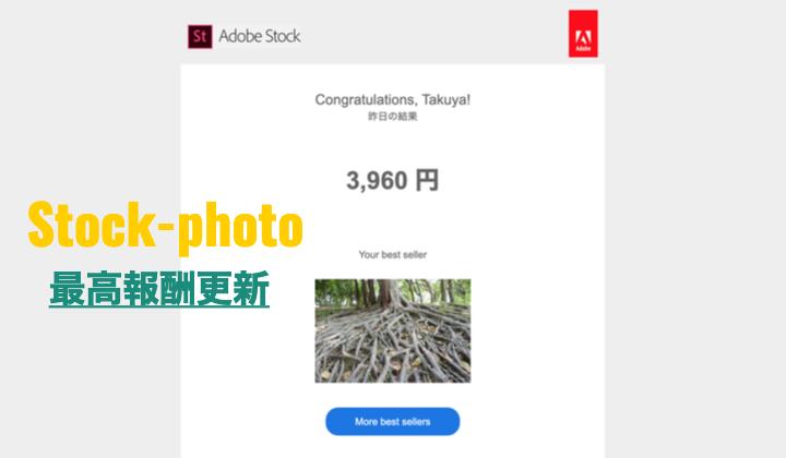 【Adobe stockで写真販売】最高報酬更新!一枚◯◯◯◯円の高額報酬!