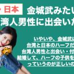 【日台国際恋愛】台湾人男性と出会い、国際結婚をする方法を解説