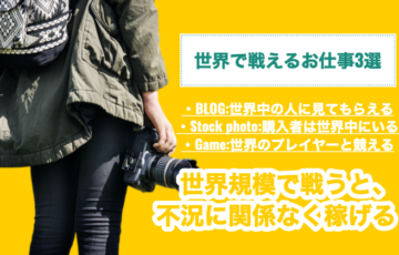 【不況に強い!】世界で戦えるお仕事3選!ブログ・写真販売・ゲーム