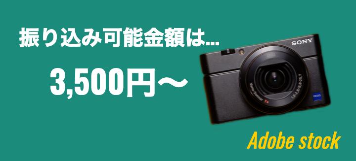 「アドビストック」の写真報酬は、25ドルから支払いが可能!