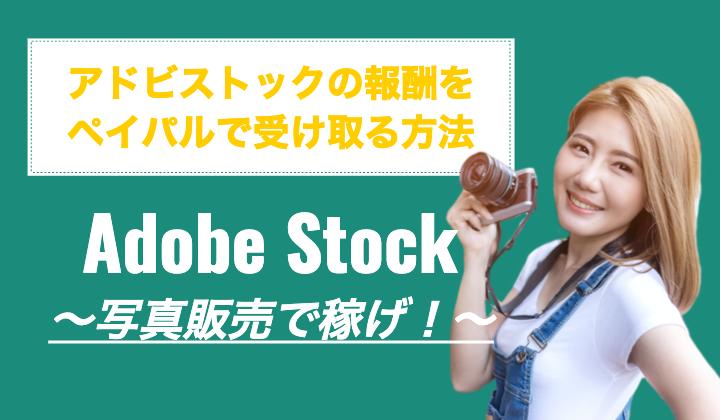 【Adobe Stockの支払い】写真販売で稼いだお金をペイパルに送金!