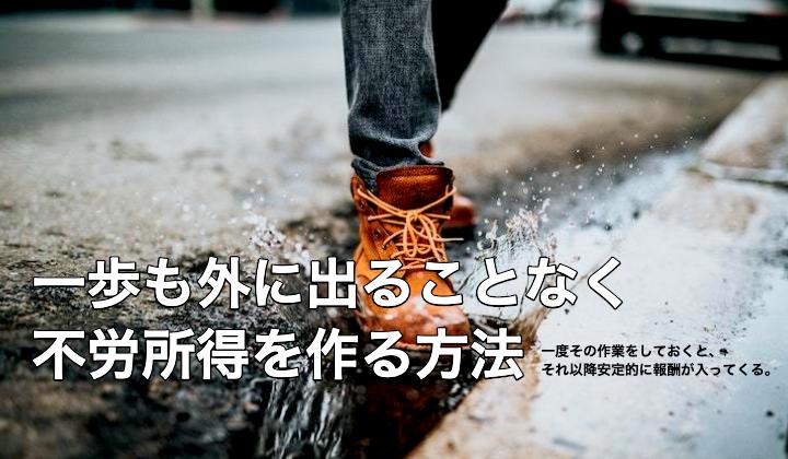 【自宅で完結する副業】一歩も外に出ることなく不労所得を作る方法