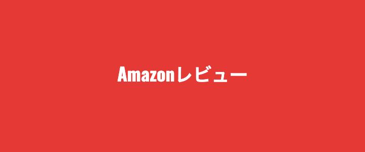 生ごみ処理機「ナクスル」の口コミ・評判!(アマゾンの評価)