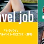 「トラバイ」旅するリゾートバイトの口コミ・評判