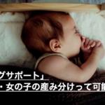 「エッグサポート」で男の子・女の子の産み分けって可能なの?