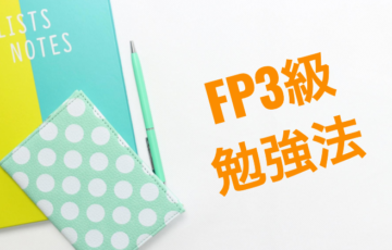 最短でFP3級資格取得をするための勉強法とは?