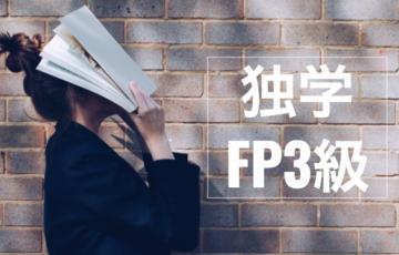 【FP3級試験に合格!】FP3級を独学で取るメリットについて語る!