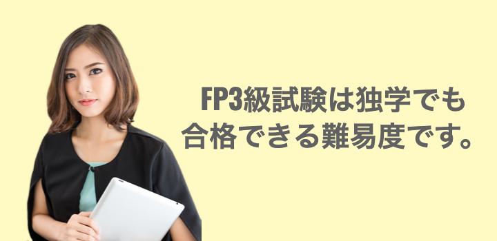 FP3級試験は独学でも問題なく合格できる難易度です!