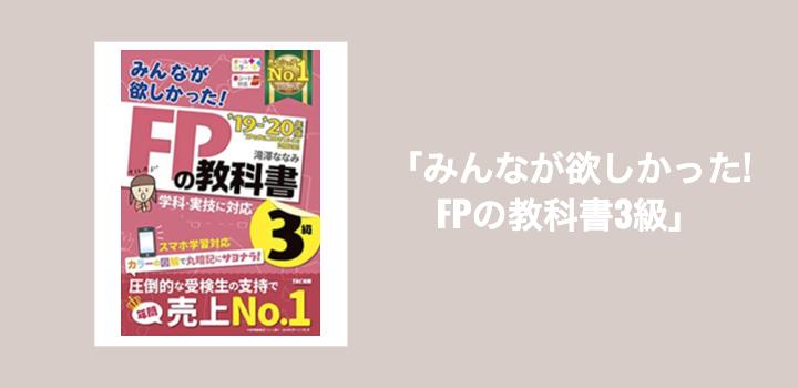 TAC出版!FP3級試験にオススメのテキスト!
