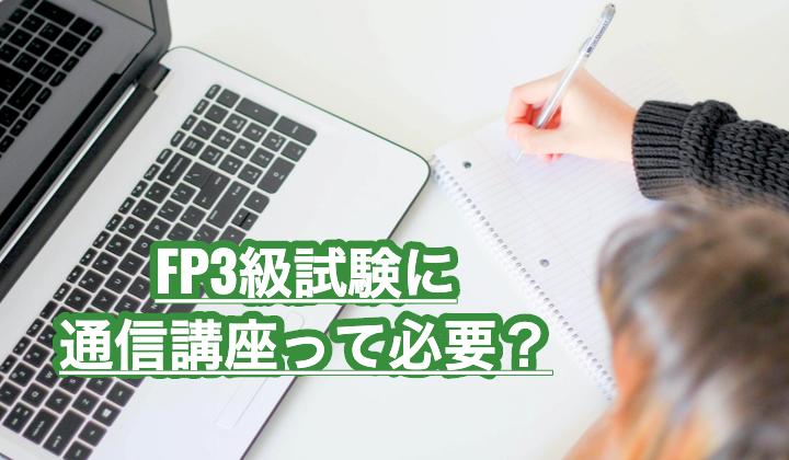 まとめ|【通信講座って必要?】FP3級試験対策にオススメの通信講座!