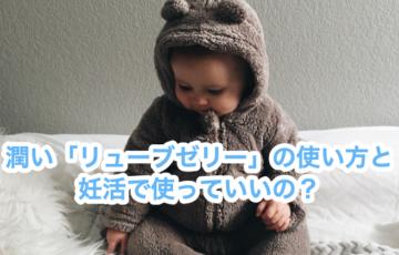 まとめ|潤い「リューブゼリー」の使い方と妊活で使っていいの?