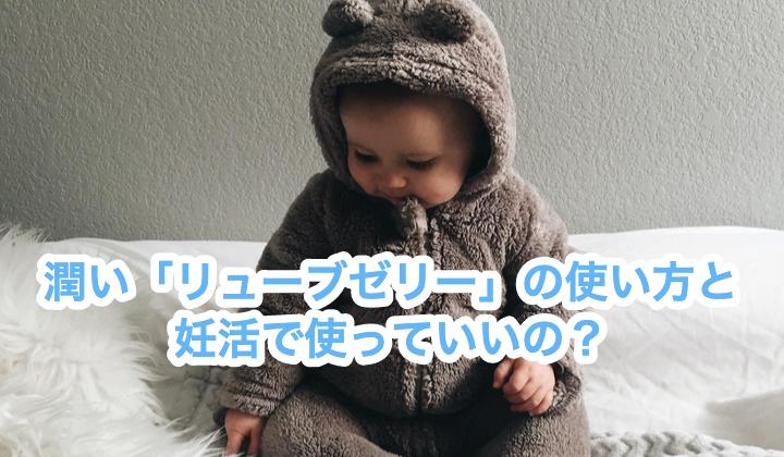 まとめ 潤い「リューブゼリー」の使い方と妊活で使っていいの?