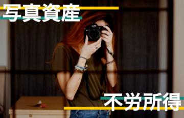 写真資産があれば不労所得で生きることができる話。