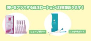 潤いをプラスする妊活ローションは2種類あります!
