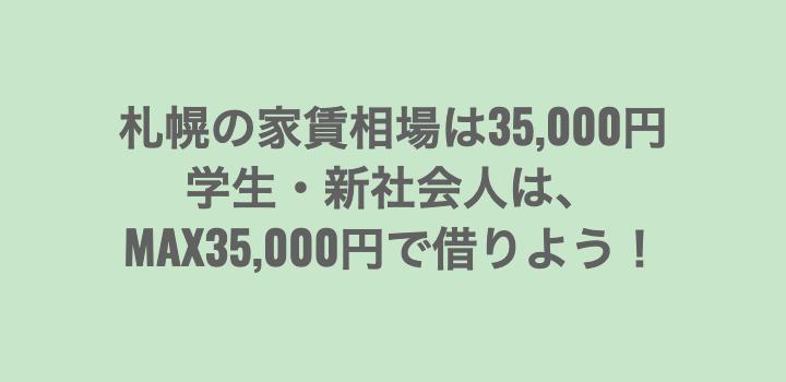 学生・社会人向け、札幌の家賃相場は35,000円前後です。
