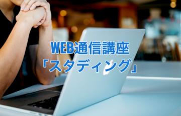 まとめ|WEB通信講座「スタディング」の口コミ・評判