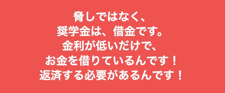 【札幌の新学生へ】奨学金はお小遣いではなく借金ですよ!