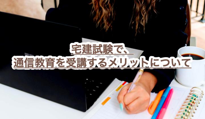 【一発合格】宅建試験で通信教育を受講するメリットについて
