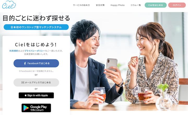 口コミで評判!「シエル」の無料会員登録方法の解説!