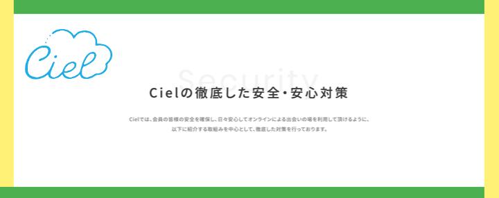 「シエル」恋活アプリの迷惑行為対策!安全な出会いを!